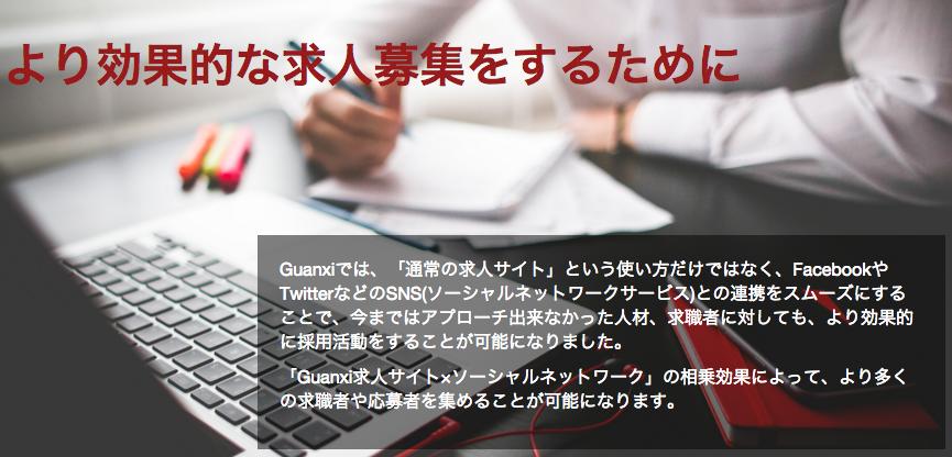 アジアや海外の採用担当者の方必見!これが王道の海外求人広告「Guanxi」