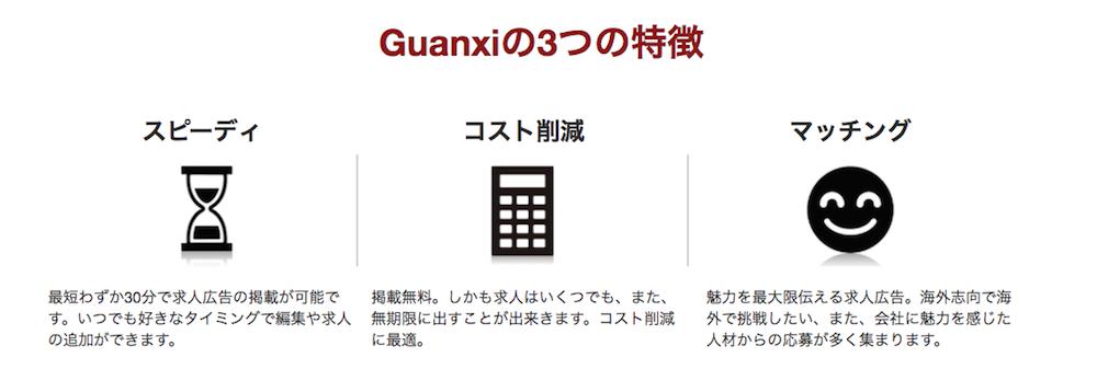 海外求人サイトGuanxiの特徴