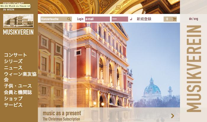 ウィーン楽友協会(Musikverein)