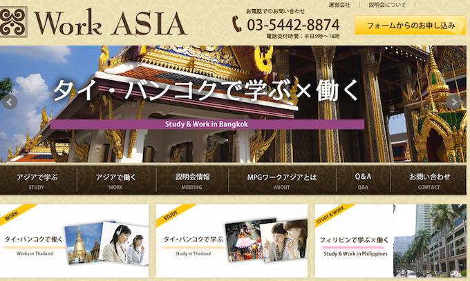 Work ASIA・バンコク英語留学