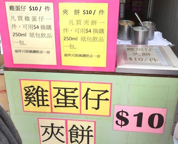 香港には甘いスイーツのB級グルメもあります