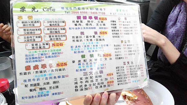 香港の朝食は種類が豊富