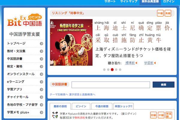 BitEx中国語学習支援サイト