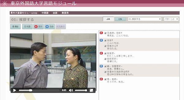 東京外国語大学言語モジュール
