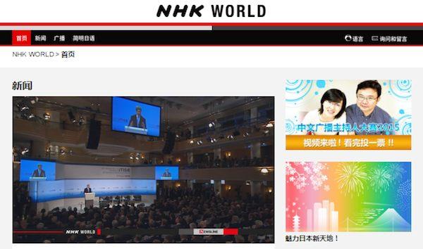 NHKワールド中国語