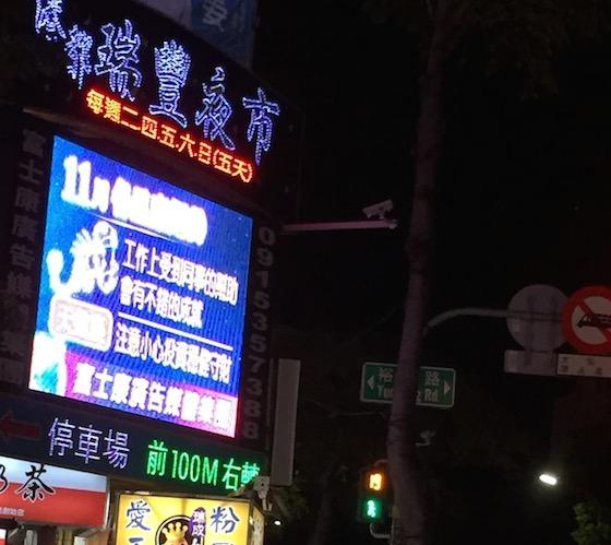 台湾高雄の瑞豐夜市