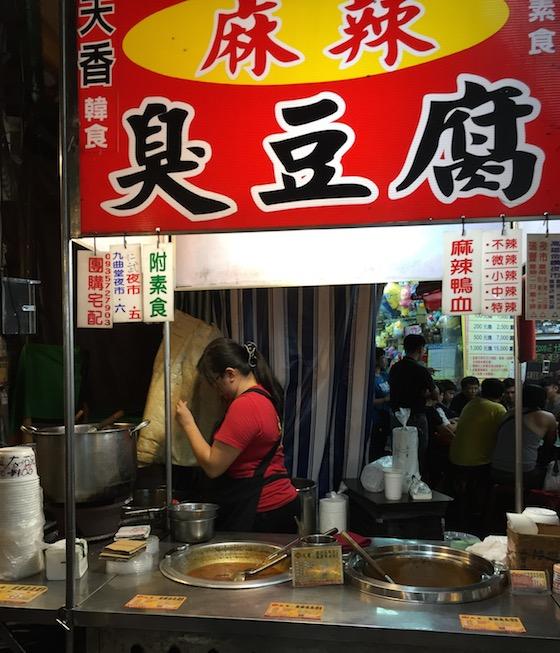 台湾のB級グルメ臭豆腐