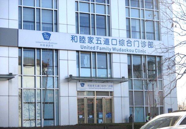 中国の外国人向け病院