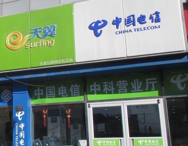 中国電信(チャイナテレコム)
