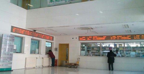 中国のローカル病院