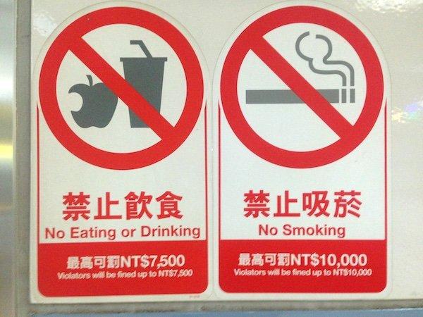 台北のメトロ内はタバコと飲食禁止