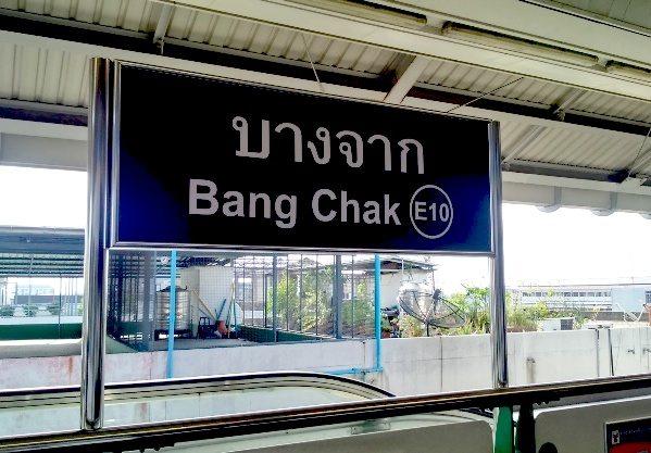 バンコクのBangChak駅