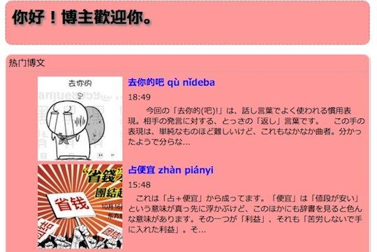 中国語まったり学習記