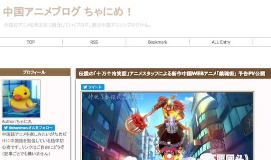 中国アニメブログちゃにめ!ちゃに丸
