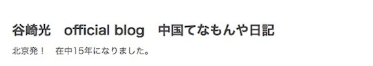 谷崎光 official blog中国てなもんや日記