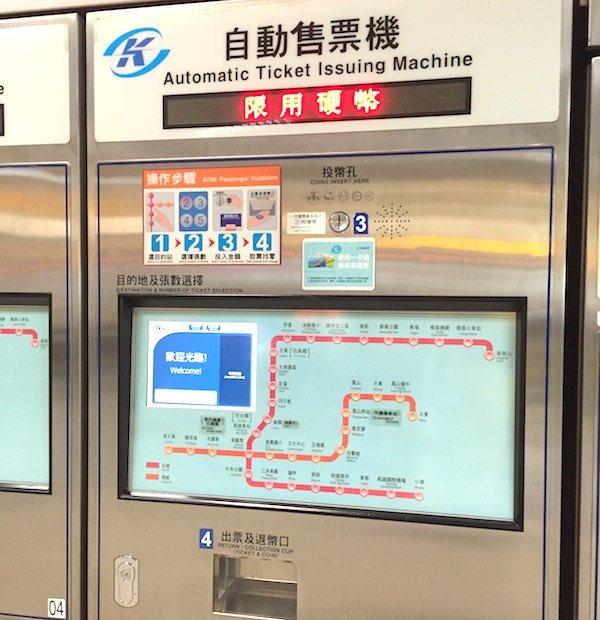 高雄空港の地下鉄の券売機