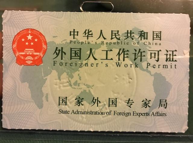 外国人就労許可証