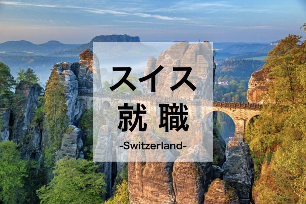 スイス就職
