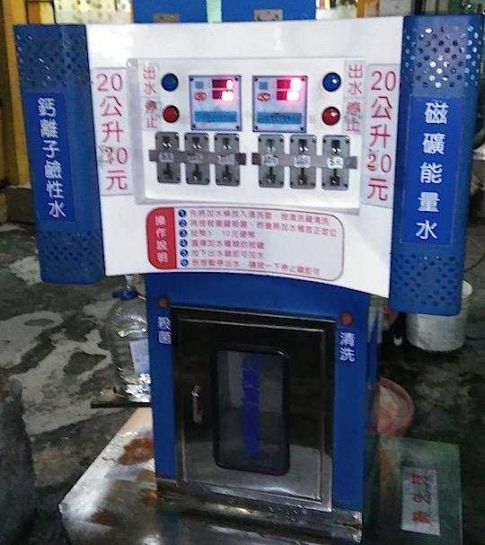 台湾の加水站