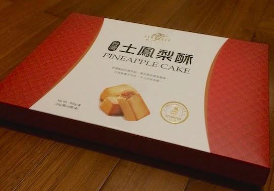 台湾のお土産・鳳梨酥(パイナップルケーキ)