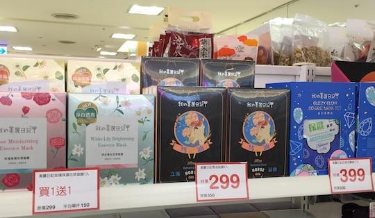 台湾のお土産フェイスパック