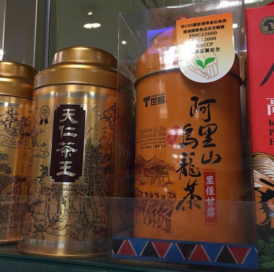 台湾のお土産・高山茶