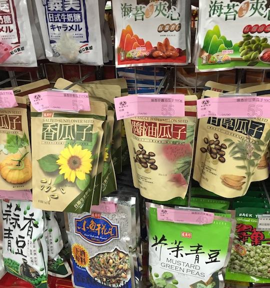 台湾のお土産ナッツ