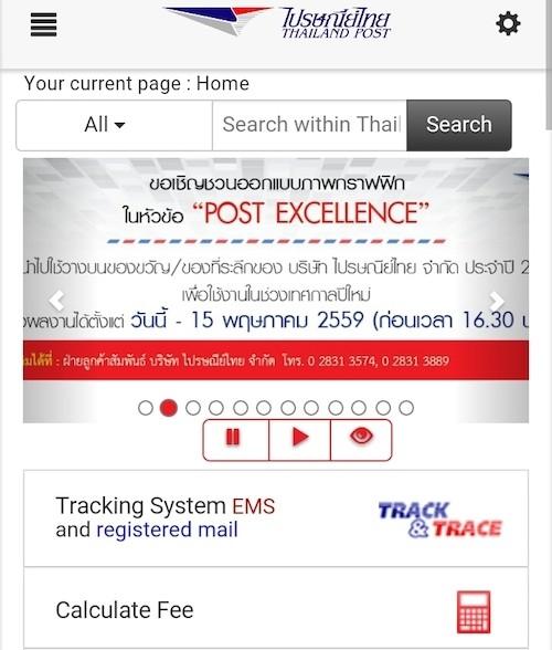 タイの郵便