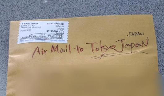 タイから日本への郵便
