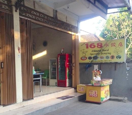 168水餃店