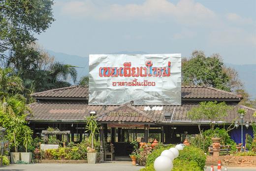 Kheuy Chiangmai