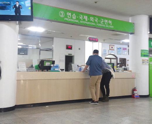 釜山の運転免許試験場