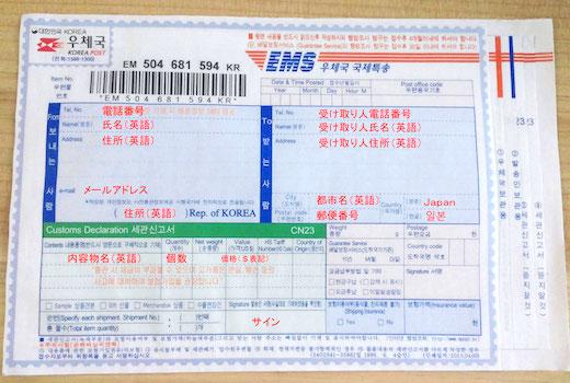 韓国のEMS