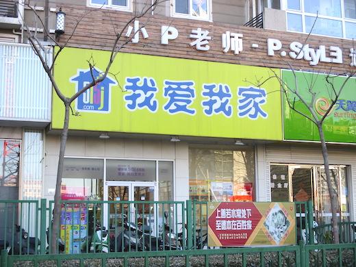 中国北京の不動産仲介会社