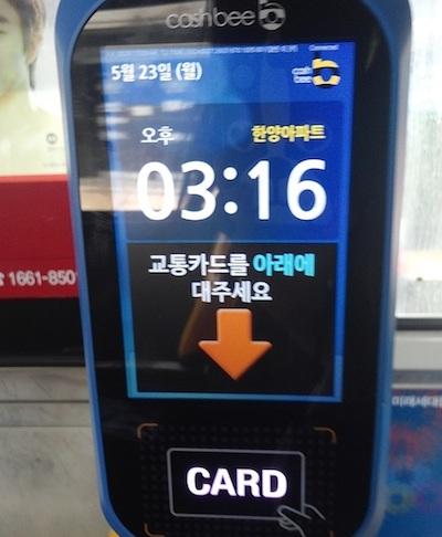 釜山のバスの支払機