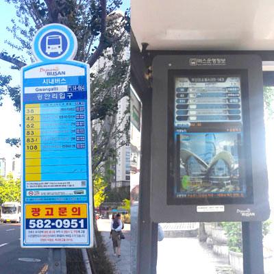 韓国釜山のバス停