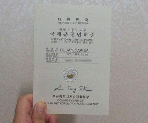 韓国の国際運転免許証