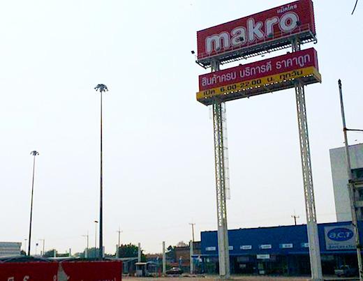 マクロ(Makro)