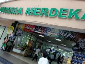 コタキナバル(マレーシア)で両替