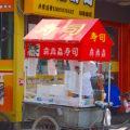 北京(中国)の道端で売ってる中国の季節を感じる不思議な食べ物4選
