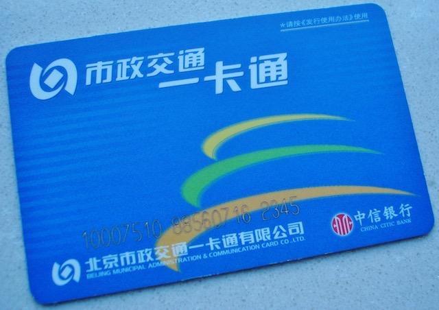 北京の地下鉄カード