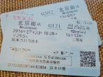 高速鉄道の切符を買って中国国内を気軽に移動!購入方法ガイド