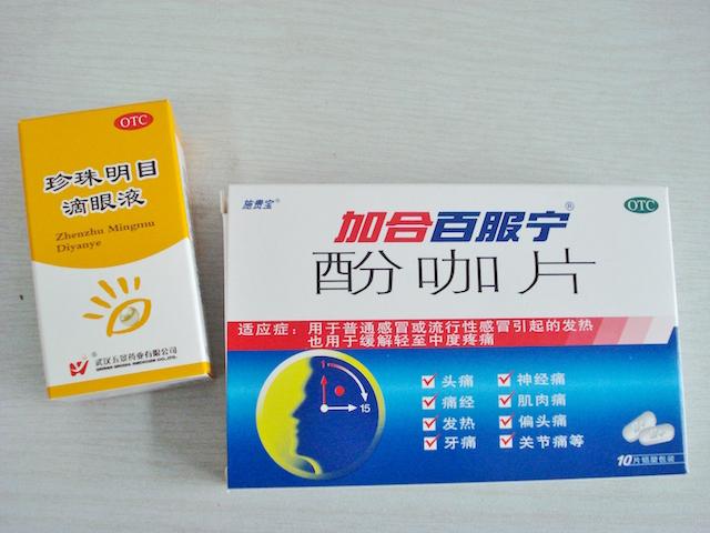 西药(西洋医学の薬)