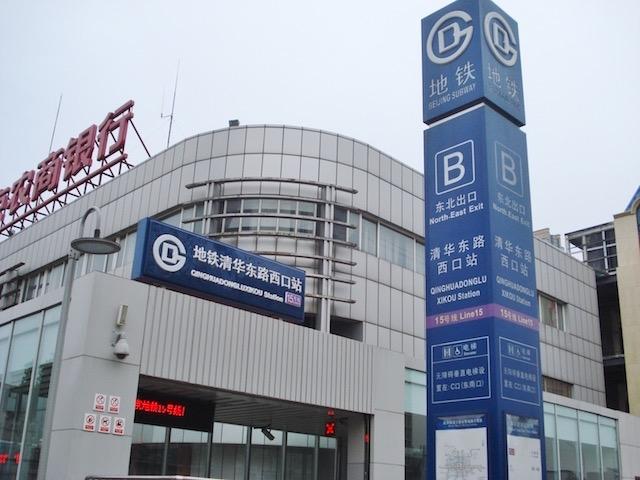 北京の地下鉄の駅