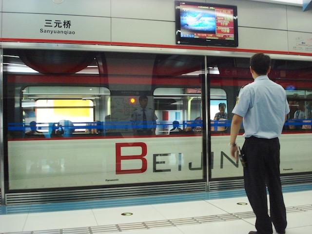 北京の地下鉄に乗る