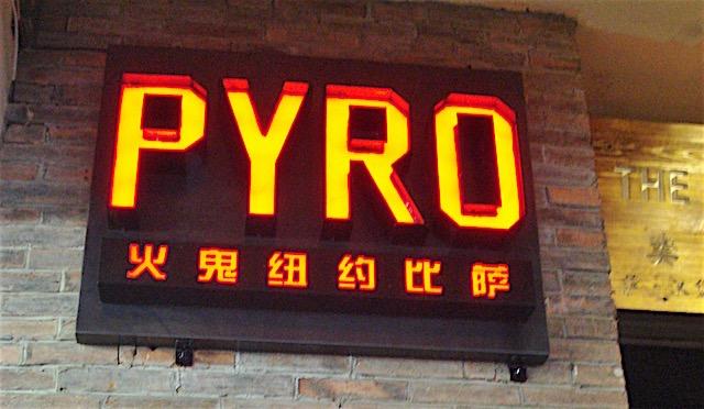 火鬼纽约比萨(PYRO)
