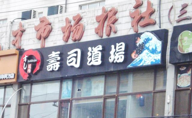 寿司道场(壽司道場)