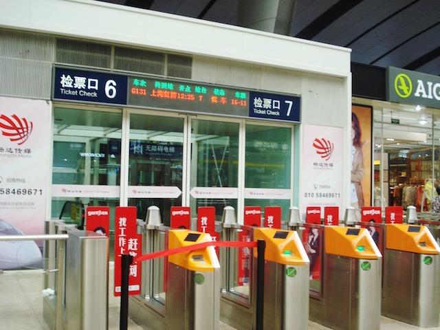 北京南駅の改札