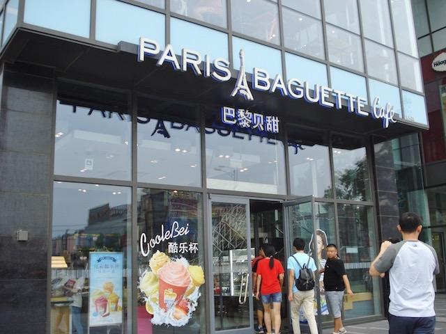 巴黎贝甜「Paris Baguette」