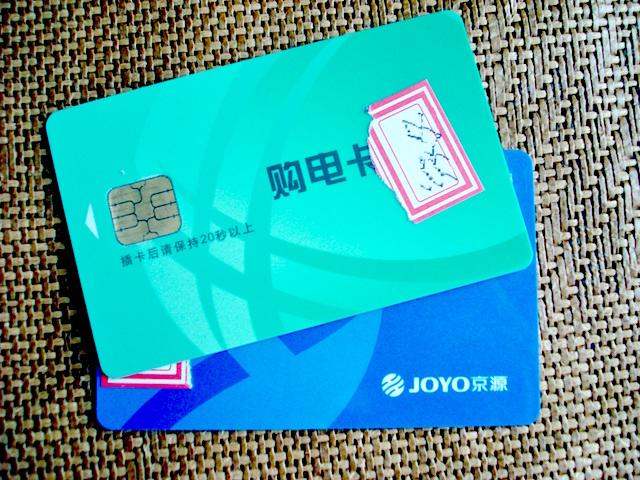 電気カード